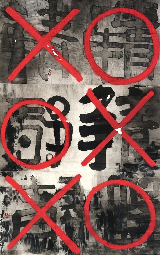 Gu Wenda, 'Mythos of Lost Dynasties Series—I Evaluate Characters Written by Three Men and Three Women 遗失的王朝系列—我批阅三男三女书写的静字,' 1985, The Metropolitan Museum of Art