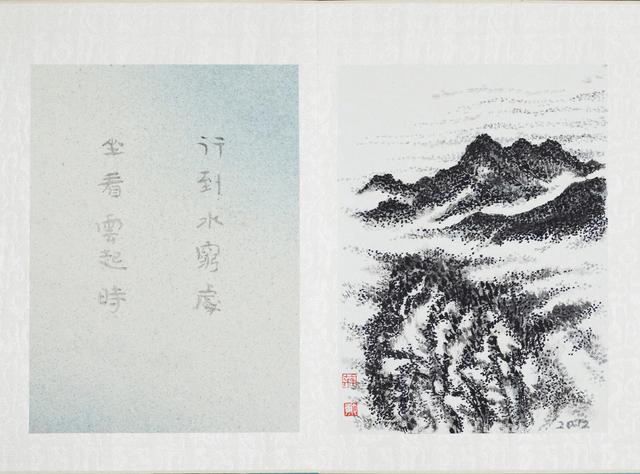 , '山水冊-1,' 2012, Asia University Museum of Modern Art