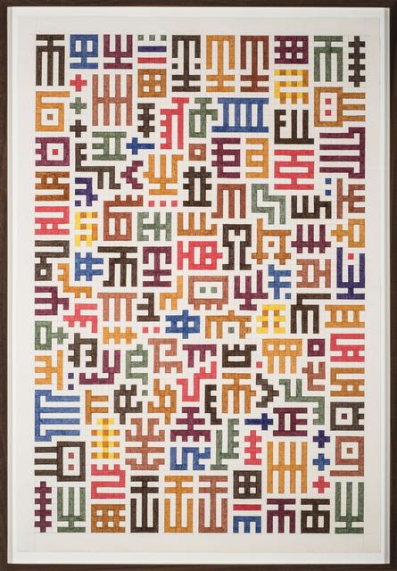 , 'Symbology (Undefined).,' 2017, 101/EXHIBIT