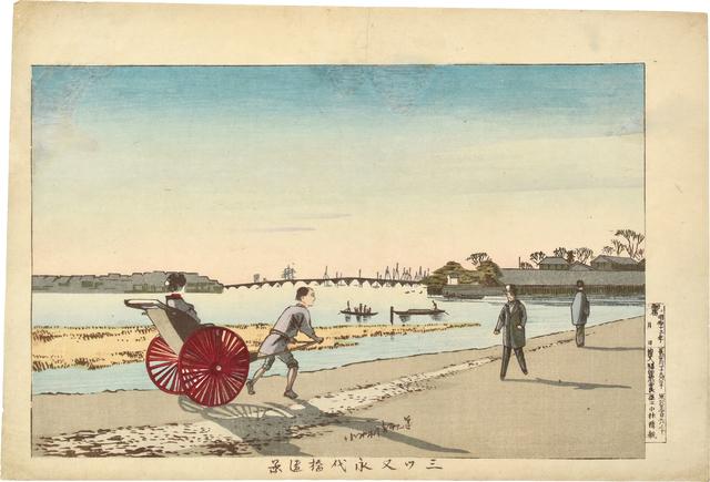 , 'Distant View of Eidai Bridge in Mitsumata ,' ca. 1880, Scholten Japanese Art