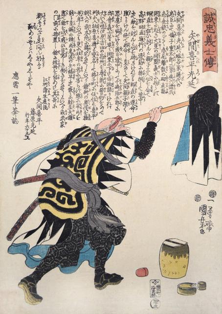 , 'Yazama Kihei Mitsunobu,' ca. 1847, Ronin Gallery