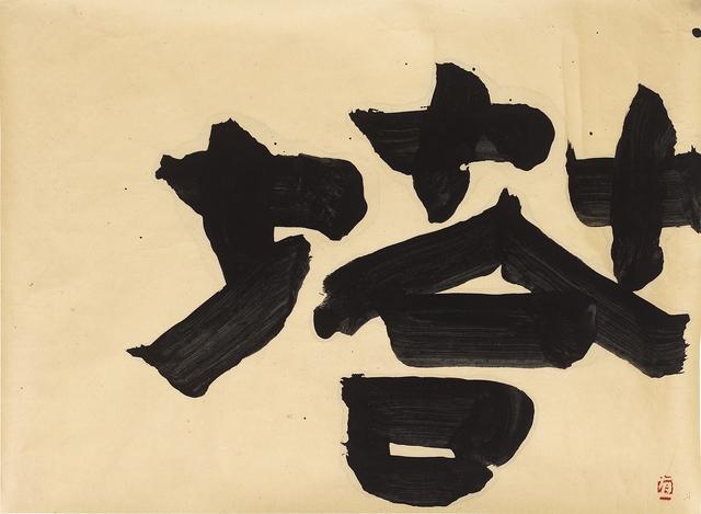 , 'Tô (stûpa),' 1976, Japan Art - Galerie Friedrich Mueller