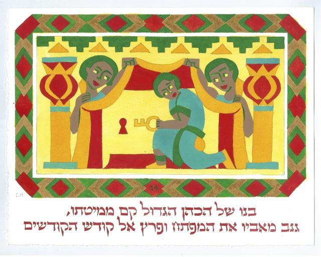 , 'Ethiopian Story 14,' 2012, Meislin Projects