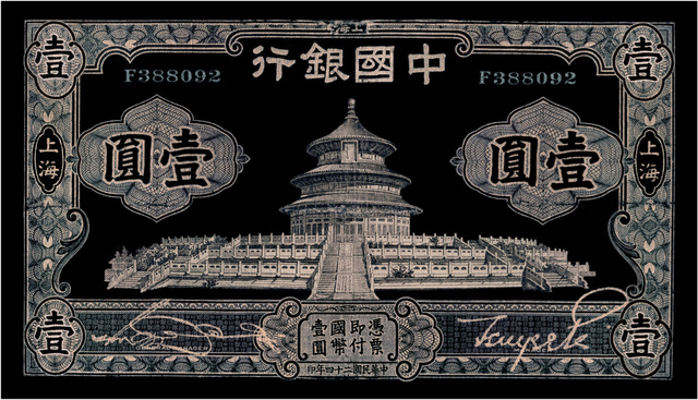 , '1935 One Chinese Note (Temple of Heaven),' 2004-2010, 10 Chancery Lane Gallery