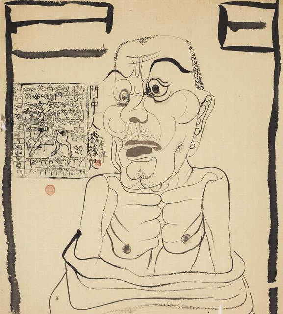 , 'Man at the Door: Karma 门中人:机缘定,' 1993, Ink Studio
