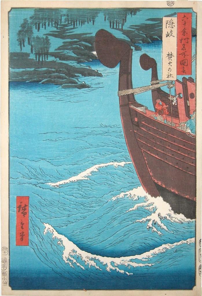 Utagawa Hiroshige (Andō Hiroshige), 'Oki: Takibi no Yashiro,' 1853, Ronin Gallery