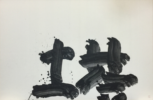 , 'To | 塔 (a stupa),' 1971, Kamiya Art