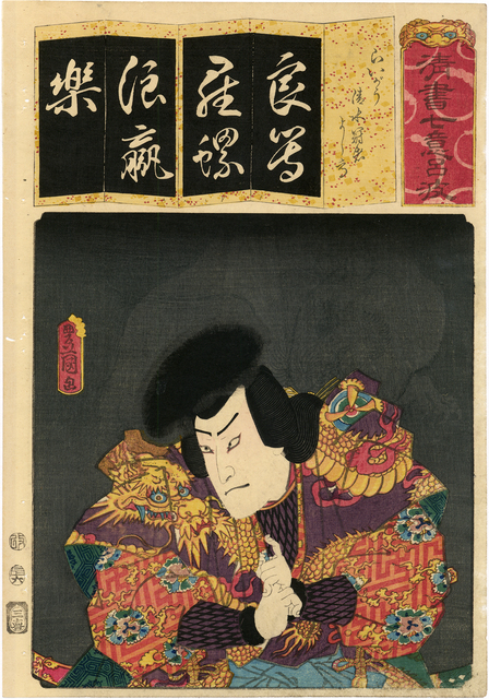 , 'Ra is for Raigô, the Rat Priest,' 1856, Egenolf Gallery Japanese Prints & Drawing