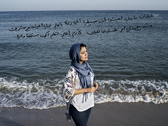 , 'Part of the series: I Read, I Write (Gaza),' 2016, Contemporary Art Platform Kuwait