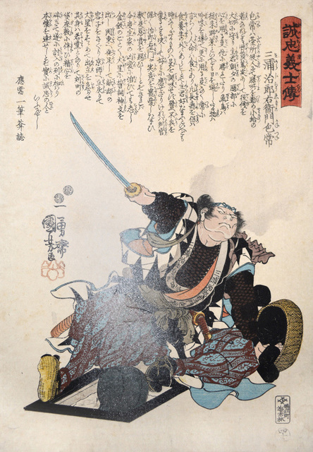 , 'Miura Jiroemon Kanetsune,' ca. 1847, Ronin Gallery