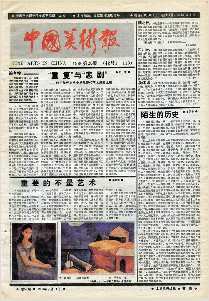 Image: Fine Arts in China, 1986, vol. 28.