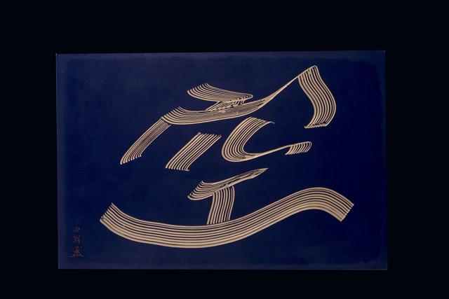 , 'Sora / Sky,' 1978, Kagedo Japanese Art