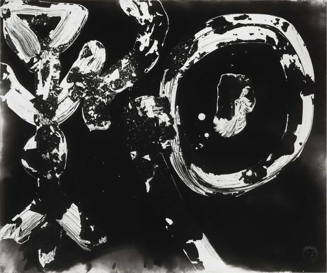 Wang Dongling 王冬龄, 'Daily Renewal', 2013, Photography, Silver Gelatin Print, Ink Studio