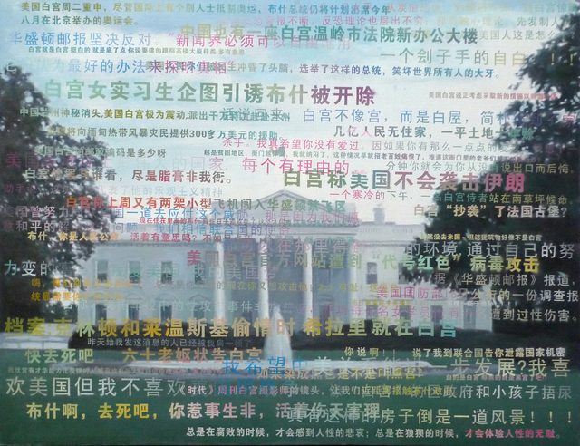 , 'The Whitehouse, Washington D.C.,' 2008, Pékin Fine Arts