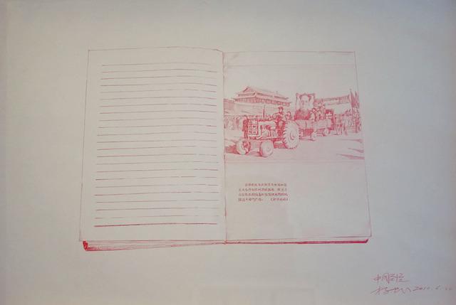Yang Zhichao, 'Chinese Bible- Drawing No. 1', 2010, 10 Chancery Lane Gallery