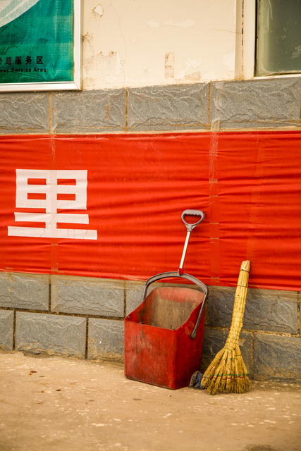 , 'Red Dust Pan and Broom, China,' , Soho Photo Gallery