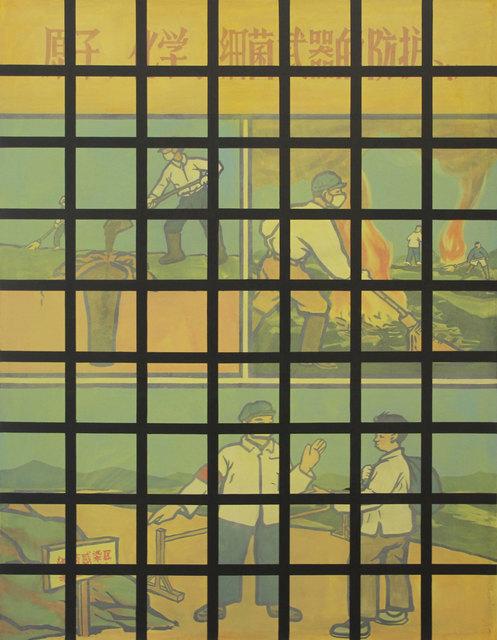 , '冷战美学,' 2007, Triumph Art Space