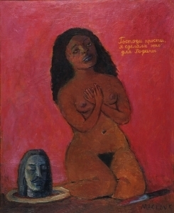 , 'Judith,' 1997, Aspan Gallery