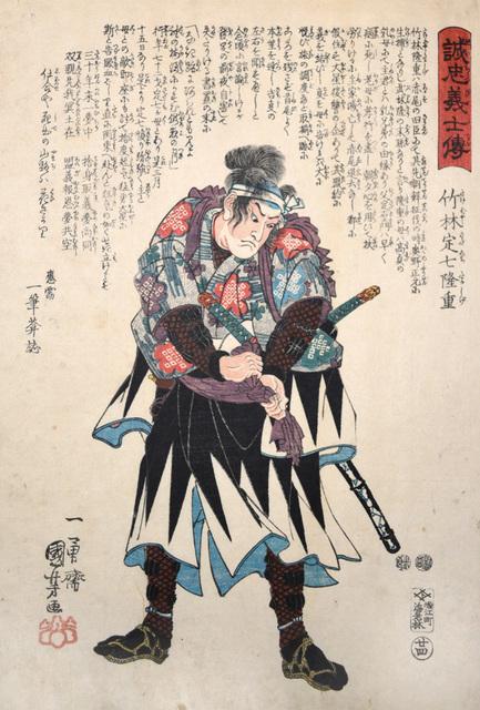 , 'Takebayashi Sadashichi Takashige,' ca. 1847, Ronin Gallery