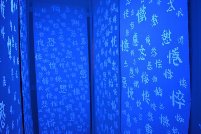 Qiu Zhijie, 'Heart Sutra ', 1999, Ethan Cohen New York