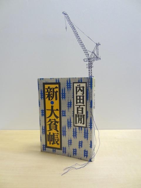 """, 'Tectonic Model (Uchida Hyakken's """"Shin daihinchō""""),' 2016, URANO"""