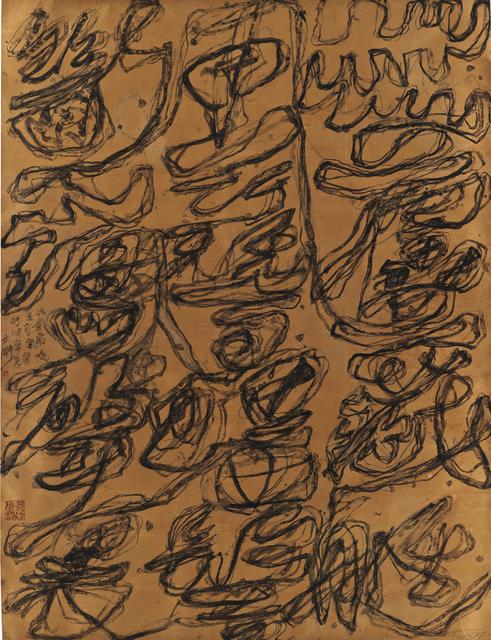 , '水芦藏艇玉簪螺髻断鸿声里,' 2010, Gajah Gallery