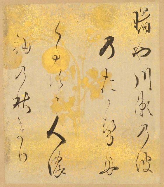 , 'Waka Poem,' , Seattle Art Museum