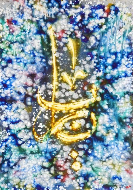 , 'Ya Rab 2,' 2014, Aisha Alabbar Art Gallery