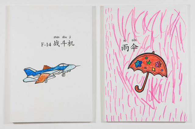 , 'Yu San,' 2012, Leo Xu Projects