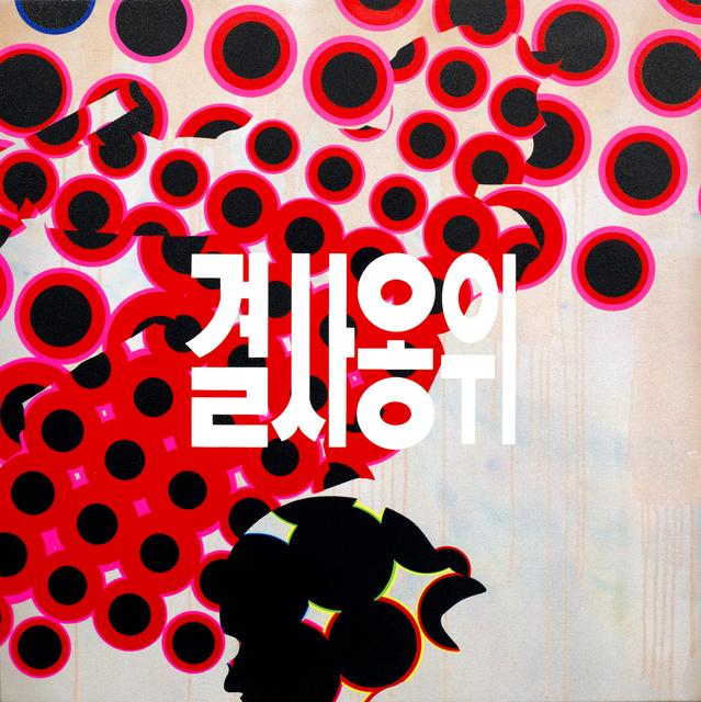 Yugyong Jong, 'Untitled -Defense of death-', 2019, Ota Fine Arts