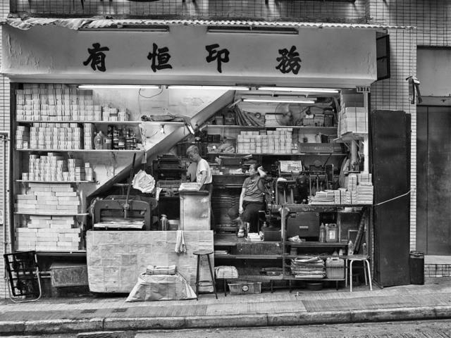 , 'Yau Hang Stationary Company Wellington Street, Central, Hong Kong, 2011,' 2011, Pékin Fine Arts