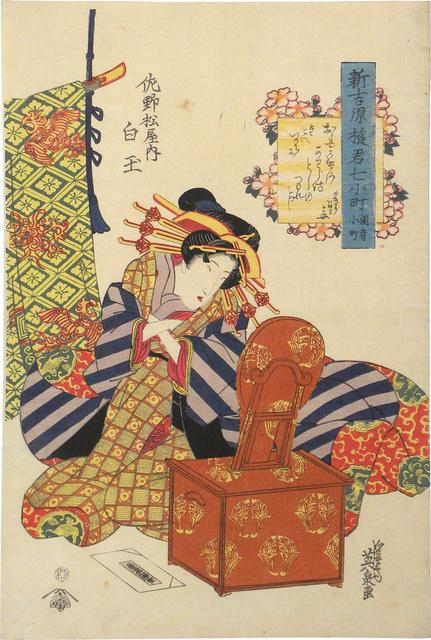 , 'Seven Komachi Courtesans of the New Yoshiwara: Sekidera Komachi, Shiratama of the Sano Matsuya,' ca. 1820-23, Scholten Japanese Art
