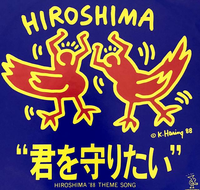Keith Haring, 'Rare Original Keith Haring Vinyl Record Art (Keith Haring Hiroshima)', 1988, Lot 180