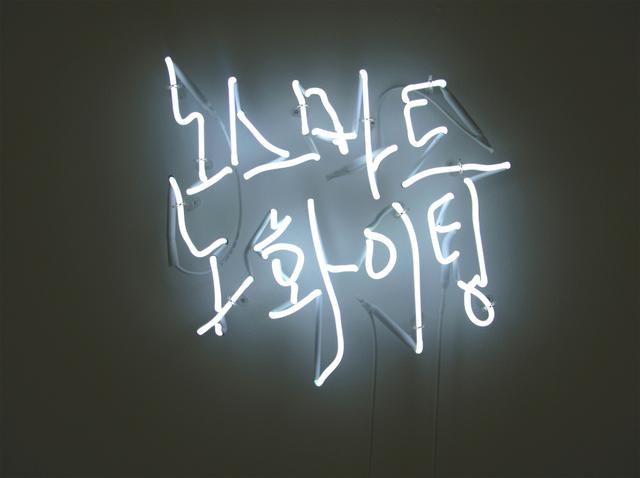 , 'No Smart, No Fighting,' 2011, Philipp von Rosen Galerie