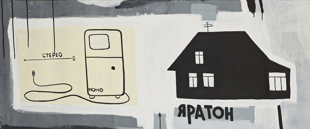 , 'Stereo, mono,' 2015, Triangle