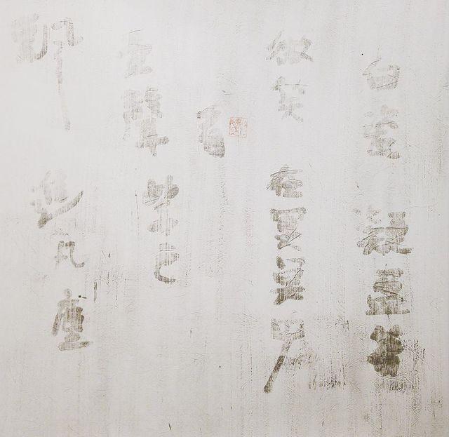 , 'Sound Seeing, Sand Script 白瓷沙字,' 2015, Alisan Fine Arts