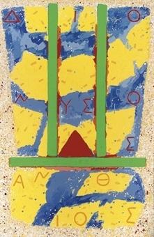, 'Dionysos Anthios (I),' 1990-1991, Alan Cristea Gallery