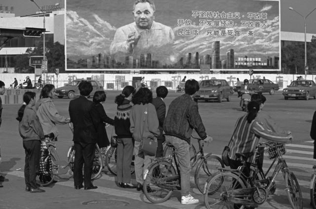 , 'Deng Xiao PingPoster, Shenzhen Special Economic Zone 1990,' 1990, Pékin Fine Arts