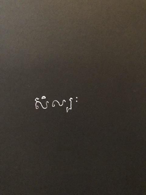 ", '""art"" (Khmer Language),' 2017, ART CAPSUL"
