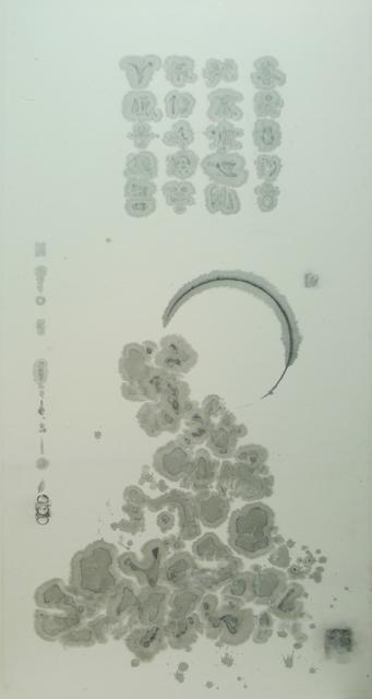 , 'Bai na tu No.1百衲圖之一,' 2014, Galerie du Monde