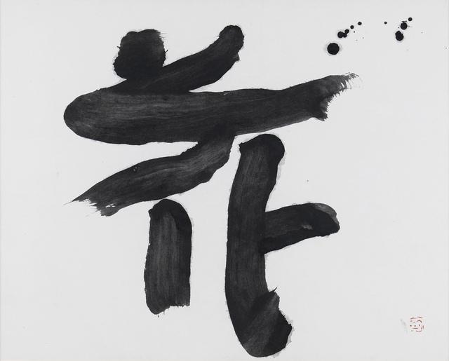 , 'Hana (Flower),' ca. 1970, SEIZAN Gallery