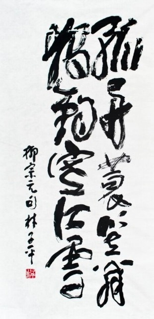 , 'Snow River by Liu Zongyuan 江雪 - 柳宗元,' , Ode to Art