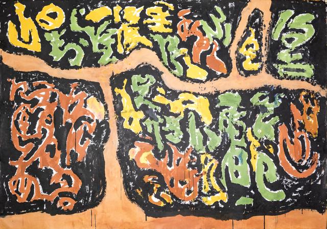 Lim Tze Peng, 'Untitled', 2018-2019, Ode to Art