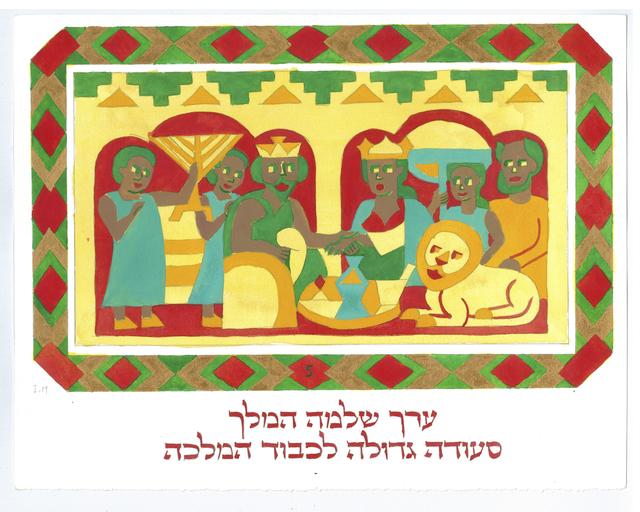 , 'Ethiopian Story 05,' 2012, Meislin Projects