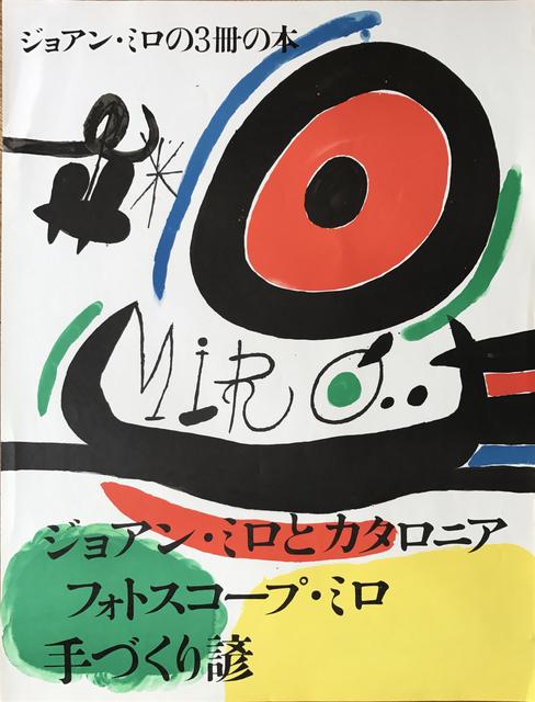 , 'Affiche pour l' exposition de 3 livres de Joan Miro a Osaka: Joan Miro y Catalunya, Les Esencias de la Terra et Ma de Proverbis,' 1970, Fairhead Fine Art Limited