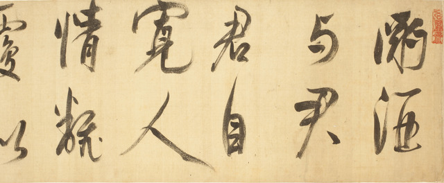, 'Poem by Wang Wei in the Style of Mi Fu,' China, Ming dynasty (1368–1644), probably ca. 1611, The Metropolitan Museum of Art