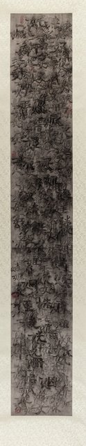 Qiu Zhijie, 'Untitled (white scroll)', Heritage Auctions