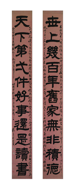 Wu Xizai, 'Eleven-character Couplet in Clerical Script', 1851, Art Museum of the Chinese University of Hong Kong