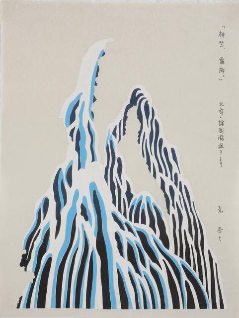 , 'Shape of God, Kirifuri ,' 2011, Rabley Contemporary