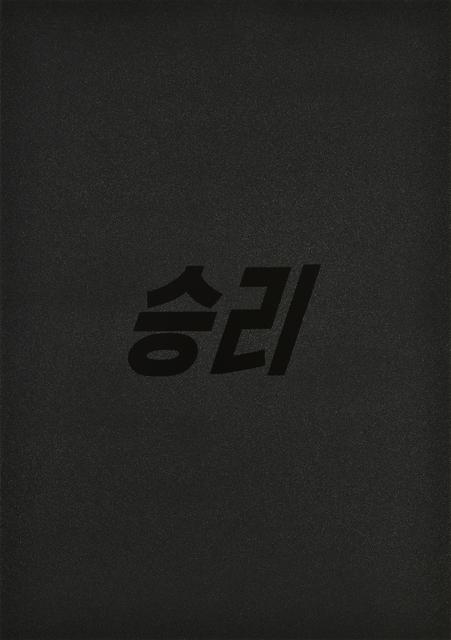 Yugyong Jong, 'Untitled -Victory- (black)', 2019, Ota Fine Arts